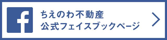 ちえのわ不動産 公式フェイスブックページ