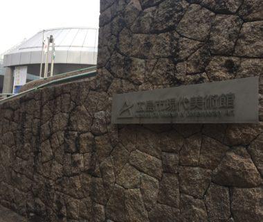 広島市現代美術館に行ってきました
