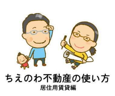 ちえのわ不動産の使い方(居住用賃貸編)
