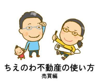 ちえのわ不動産の使い方(売買編)