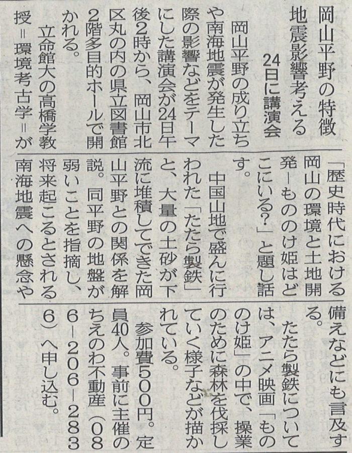 山陽新聞に掲載されました1