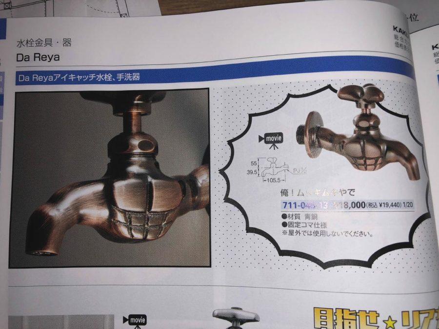 カクダイの個性的な水栓たち7