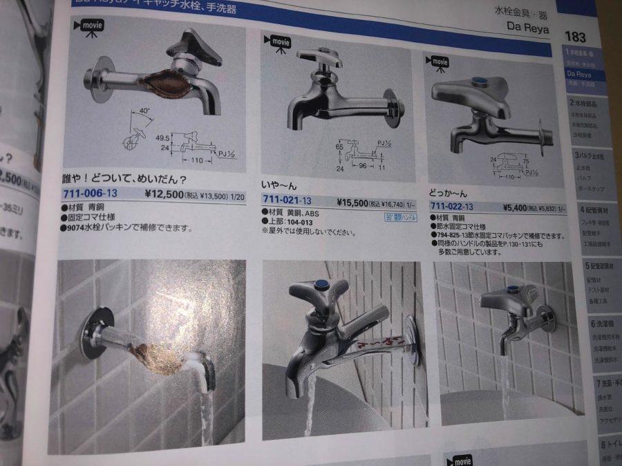 カクダイの個性的な水栓たち9