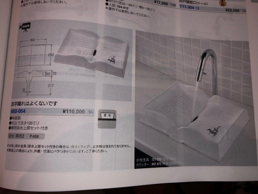 イチビリな水道器具屋さんカクダイ6